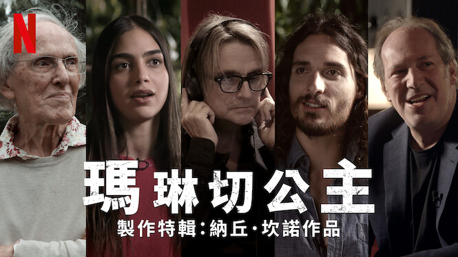 瑪琳切公主製作特輯:納丘·坎諾作品   awwrated   你的 Netflix 避雷好幫手!