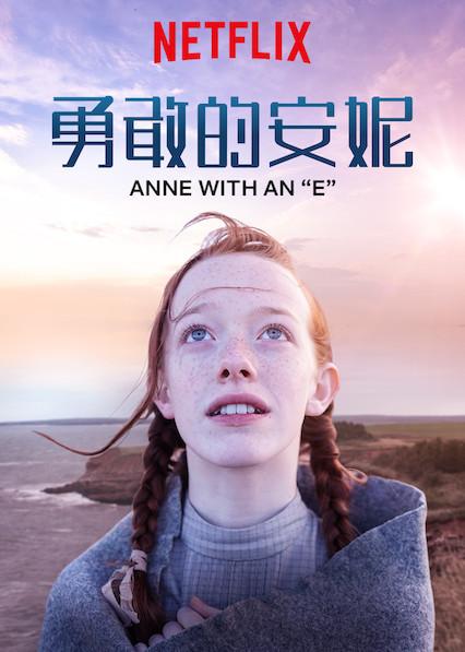 勇敢的安妮 Anne with an E: 第 2 季