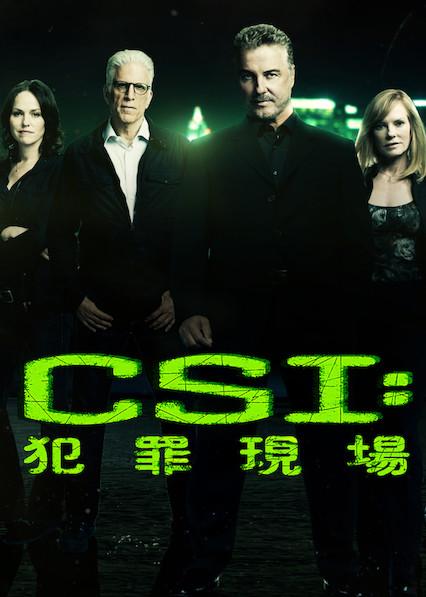 CSI 犯罪現場 第 13 季
