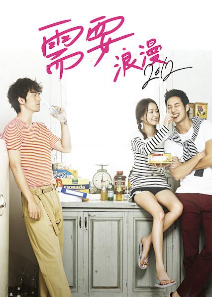 需要浪漫 2012 第 1 季