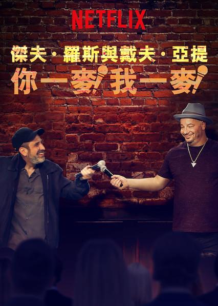 傑夫·羅斯與戴夫·亞提:你一麥我一麥 第 1 季