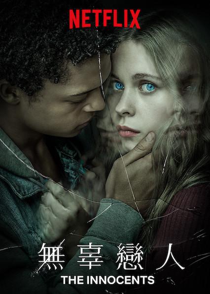 無辜戀人 第 1 季