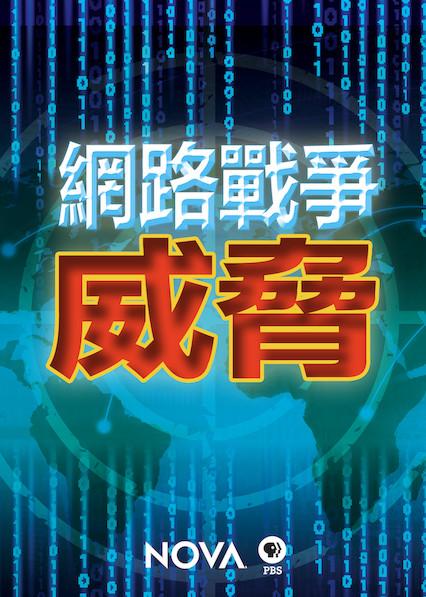NOVA:網路戰爭威脅